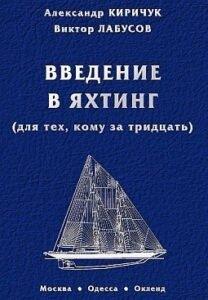 Киричук, Лабусов. Введение в яхтинг