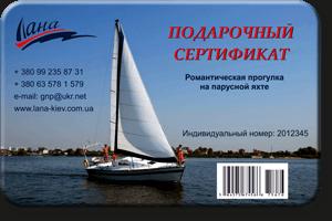 Подарочный Сертификат Прогулка на яхте